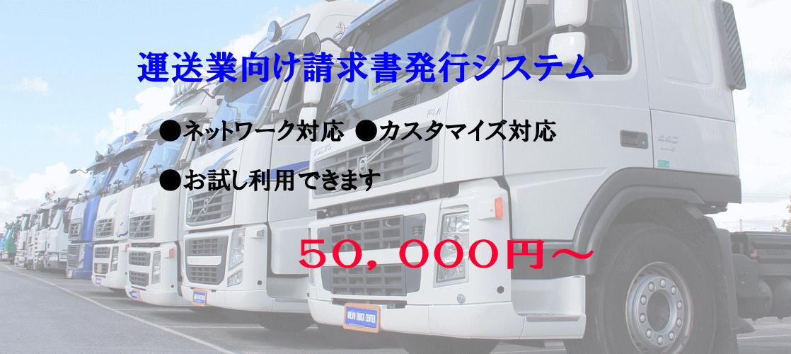 運送業システム