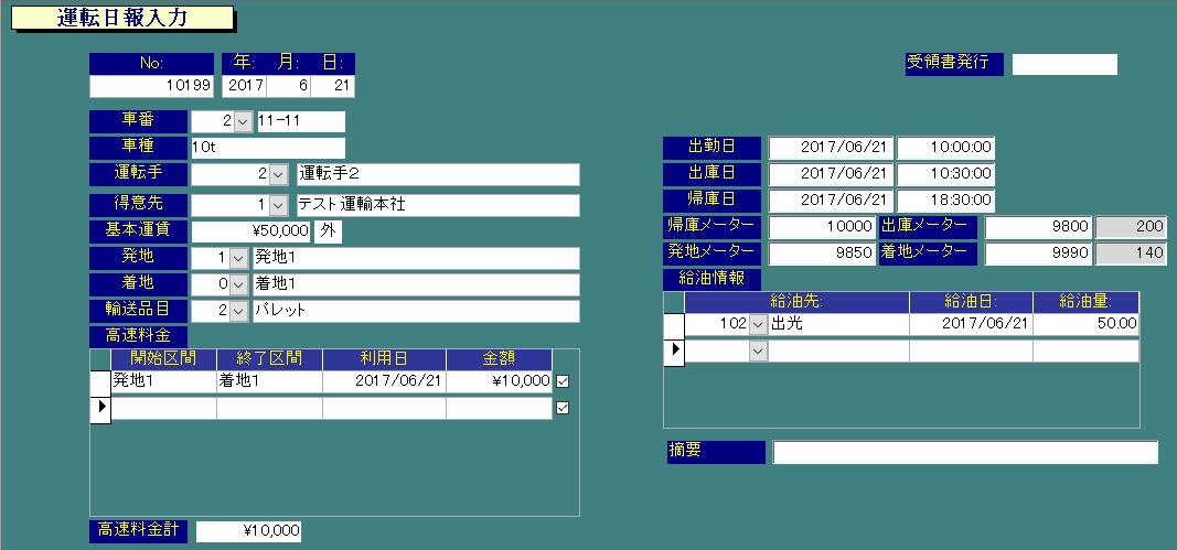 運転日報入力画面