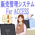 販売管理システム For Access