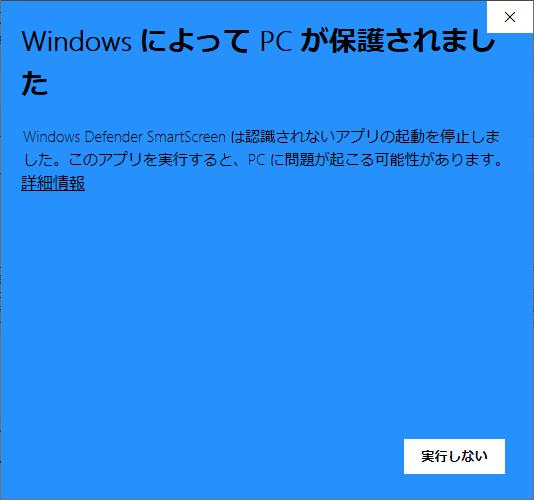 Windowsの保護画面