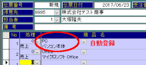 商品自動登録