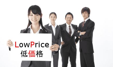 圧倒的な低価格、無料お試版で確認ください