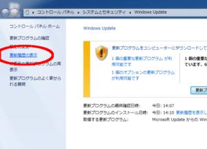 Windowsアップデート2
