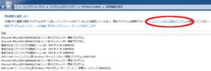 Windowsアップデート3