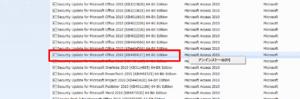 Windowsアップデート4