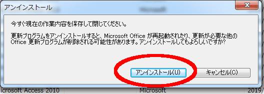 Windowsアップデート6