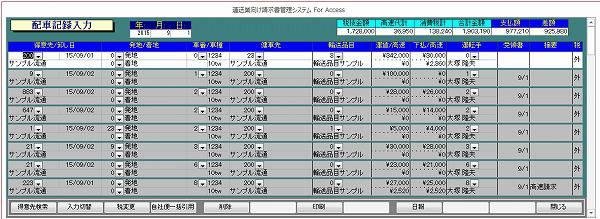 配車記録の入力画面