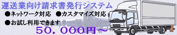 運送業システムイメージ